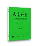 大气科学 学术核心期刊 双月刊2017年1-6期订阅 单期现货