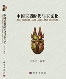 中国玉器时代与玉文化