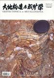 大地构造与成矿学 双月刊2017年1-6期订阅单期现货