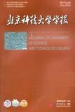 北京科技大学学报 2017年1-12期订阅 单期现货正版杂志